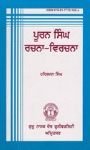Picture of Puran Singh Rachna-Virchna
