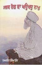 Picture of Sarab Rog Ka Aukhad Naam