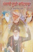 Picture of Punjabi Sufi Kaavdhara : Ik Adhyan