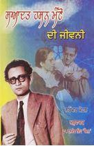 Picture of Saadat Hasan Manto Di Jiwani