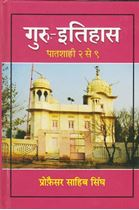 Picture of Gur-Itihas : Patsahi 2 to 9 (Hindi)