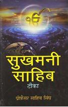 Picture of Sukhmani Sahib Teeka (Hindi)