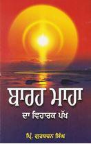 Picture of Barah Maha Da Viharak Pakh