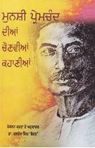 Picture of Munshi Prem Chand Dian Chaunvian Kahanian