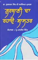 Picture of Gurbani Da Rahau-Shastar