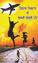 Picture of Honhar Birvan De Chikne Chikne Patt