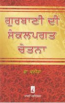 Picture of Gurbani Di Sankalpgat Chetna