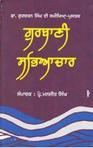 Picture of Gurbani Sabiyachar