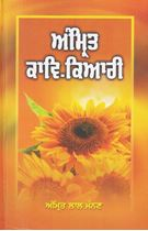 Picture of Amrit Kav Kiari