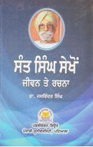 Picture of Sant Singh Sekhon : Jeevan Te Rachna