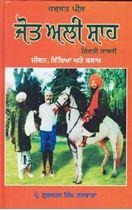 Picture of Hazrat Peer Jot Ali Shah Chishti Sabri : Jiwan, Sikhia ate Kalam