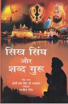 Picture of Sikh, Singh And Shabad Guru (HINDI)