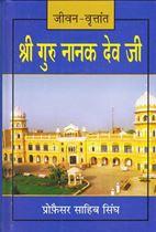 Picture of Jiwan Britant Shri Guru Nanak Dev Ji (Hindi)
