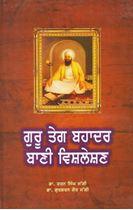 Picture of Guru Tegh Bahadur : Bani Vishleshan