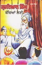 Picture of Gurdial Singh Bachian Laie (Part-1)