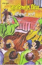 Picture of Gurdial Singh Bachian Laie (Part-2)