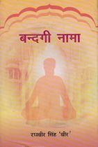 Picture of Bandgi Nama (Hindi)