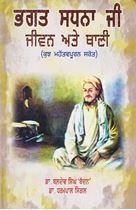 Picture of Bhagat Sadhna Jee : Jiwan Ate Bani
