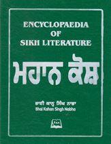 Picture of Gurushabad Ratnakar Mahan Kosh