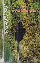 Picture of Ras Dhara (Hindi)