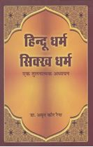 Picture of Hindu Dharam Sikh Dharam: Aek Tulnatmak Adhian (Hindi)