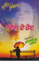 Picture of Dil De Bhed