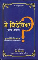 Picture of Se Kinehiya (Part-1) (Punjabi)
