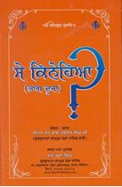 Picture of Se Kinehiya (Part-2) (Punjabi)