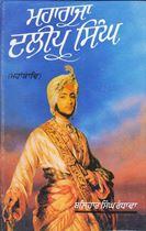 Picture of Maharaja Daleep Singh (Mahan-Kav)