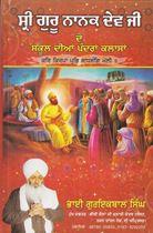 Picture of Sri Guru Nanak Dev Ji De School Dian Pandrah Classan