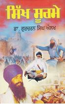 Picture of Sikh Soormey