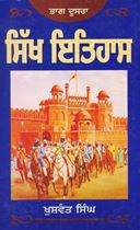 Picture of Sikh Itihas (Part-2)