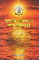 Picture of Gurmat Adhyatam Karam Philosophy