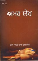Picture of Amar Lekh (Vol. 2)