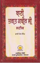 Picture of Bani Bhagat Kabir Ji Sateek