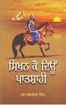 Picture of Sikhan Ko Deoon Patshahi