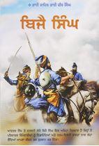 Picture of Bijai Singh