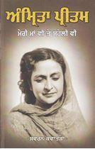 Picture of Amrita Pritam Meri Man Vi Te Saheli Vi