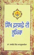 Picture of Sikh Phalsphe Di Bhumika