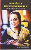 Picture of Swaal Mapeyan De, Jawab Doctor Harshindar Kaur De