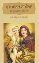 Picture of Gur Balam Sakhian Guru Gobind Singh Ji
