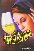 Picture of Gangajali Vich Sharab