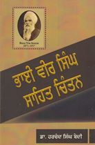 Picture of Bhai Veer Singh : Sahit Chintan