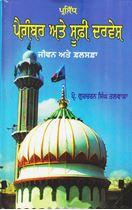Picture of Prasidh Paighamber Ate Sufi Darvesh : Jiwan ate Falsfa