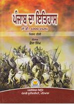 Picture of Punjab da Itihas (A.D. 1000-1526)