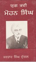 Picture of Yug Kavi Mohan Singh