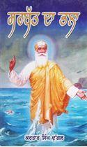 Picture of Sarbat Da Bhala