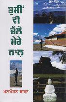 Picture of Tusi Vi Challo Mere Naal