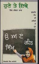 Picture of Gurmat Camp di Diary de Panne : Hune te Ithe (Sikh Jiwan Jaach)