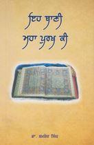 Picture of Eh Bani Maha Purakh Ki